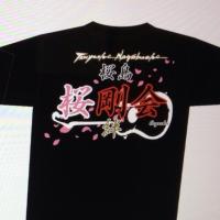 桜剛会オリジナルTシャツ