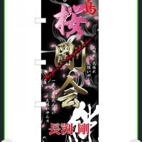 桜剛会オリジナルのぼり旗
